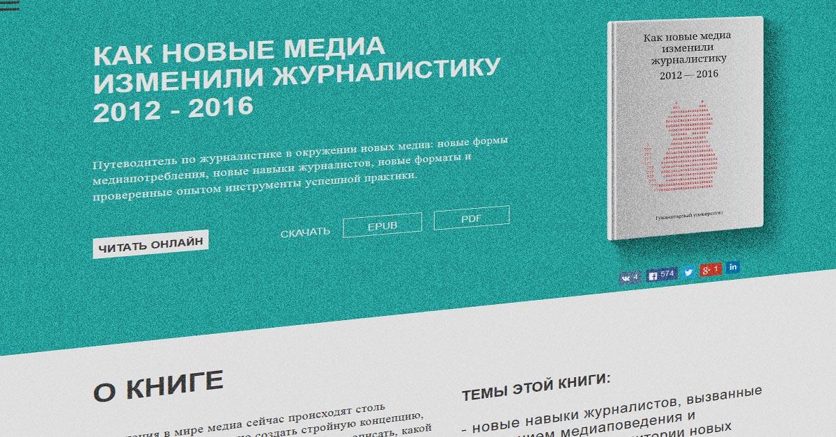 newmediabook