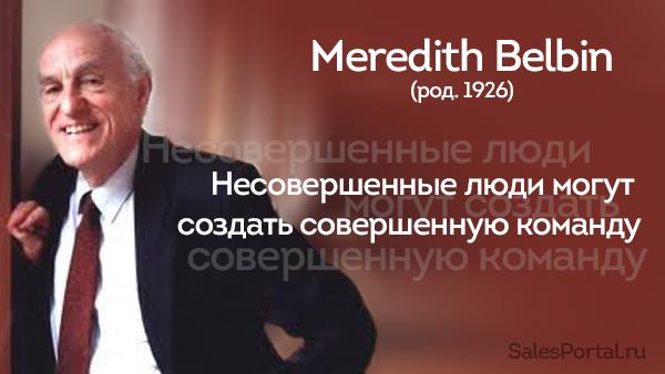 MeredithBelbin